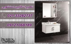 خدمات و تعمیرات کابین دستشویی