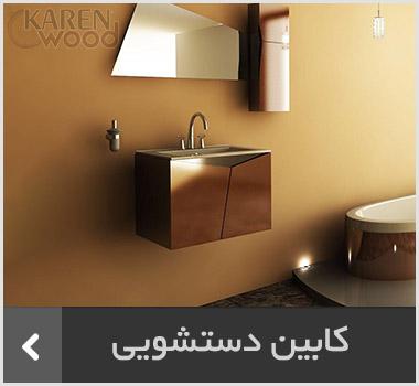 کابین دستشویی