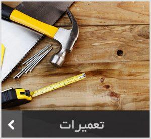 تعمیرات کابینت